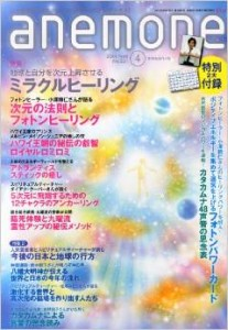 anemone-2014.4