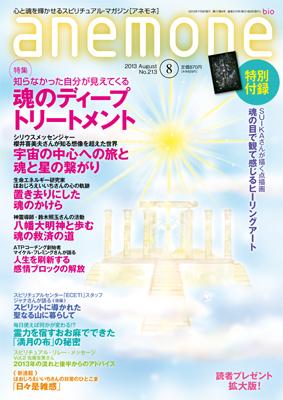 anemone8月号表紙